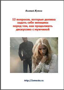 12 вопросов женщины дискуссия