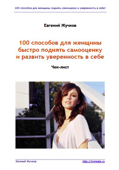 100 способов для женщины